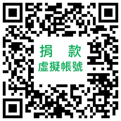 捐款-虛擬帳號